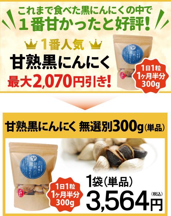 甘熟黒にんにく無選別300g最大2,070円引き