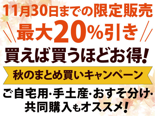 最大20%引き秋のまとめ買いキャンペーン